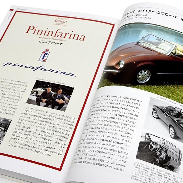 イタリア車大図鑑 by CAR GRAPHIC|itazatsu|12