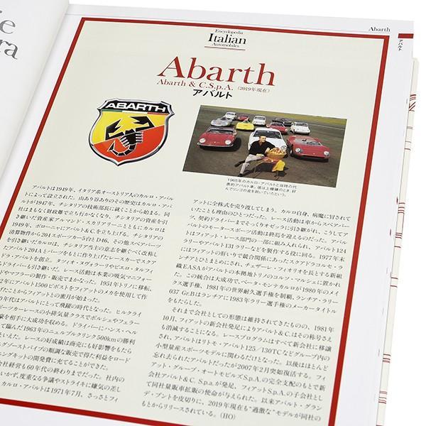 イタリア車大図鑑 by CAR GRAPHIC|itazatsu|05