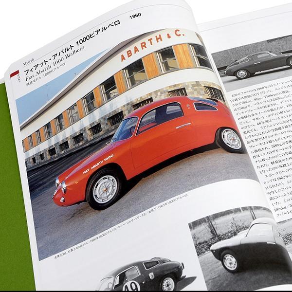 イタリア車大図鑑 by CAR GRAPHIC|itazatsu|06