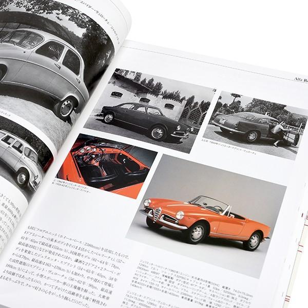 イタリア車大図鑑 by CAR GRAPHIC|itazatsu|07