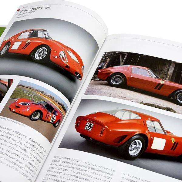 イタリア車大図鑑 by CAR GRAPHIC|itazatsu|08