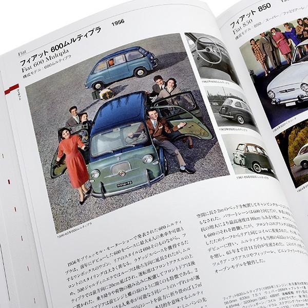 イタリア車大図鑑 by CAR GRAPHIC|itazatsu|09