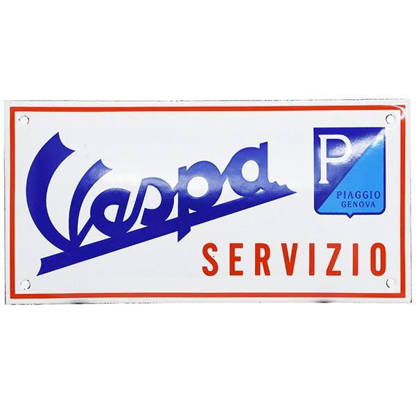 ベスパ Vespa Servizioホーローサインボード|itazatsu