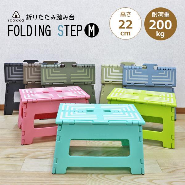 踏み台 折りたたみ Mサイズ ステップ スツール 脚立 椅子 おしゃれ かわいい アウトドア