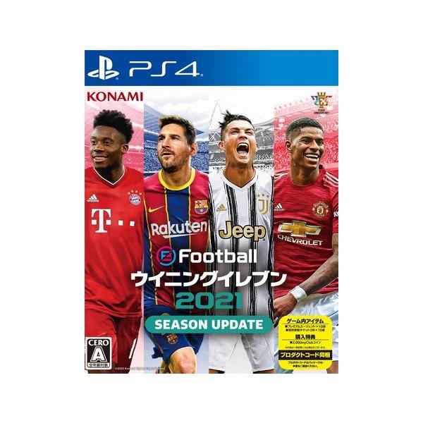 ・即日 PS4eFootballウイニングイレブン2021SEASONUPDATEウイイレ新品20/09/17