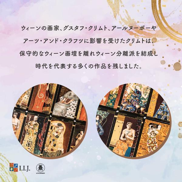 タロットカード ゴールデンタロット・オブ・クリムト 日本語解説小冊子 |item-island-jp2|05