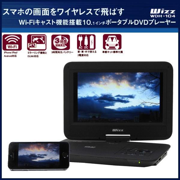 10.1インチ ポータブルDVDプレーヤー Wi-Fi キャスト機能搭載 WDH-104 WIZZ