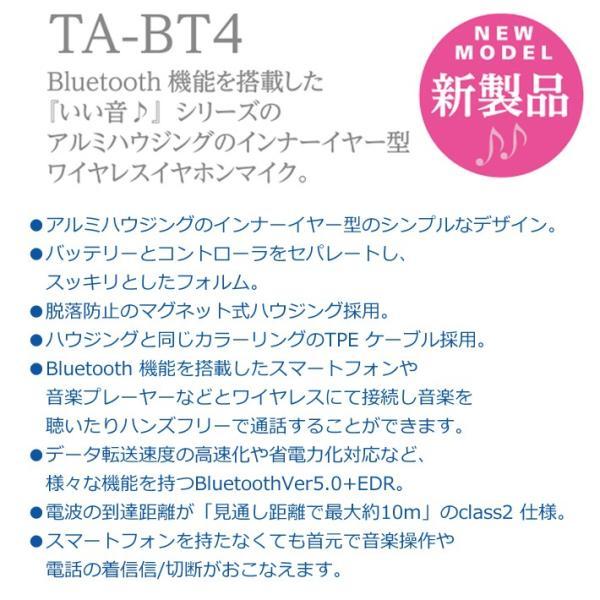 イヤホン いい音 Bluetooth インナーイヤー型 ブルートゥース ワイヤレス イヤホンマイク ハンズフリー 通話 TA-BT4|item-japan|02