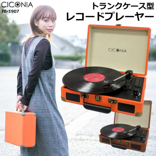 送料無料 レコードプレーヤー レトロ bluetooth USB 録音 再生 ブルートゥース トランクケース型 オレンジ ブラウン CICONIA TE-1907