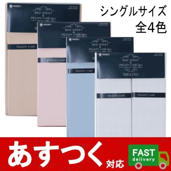 パッケージに少し汚れあり(昭和西川 ベッドシーツ 3点セット シングルサイズ 全4色)シーツ ボックスシーツ1枚 枕カバー2枚 日本製 G2104178-205