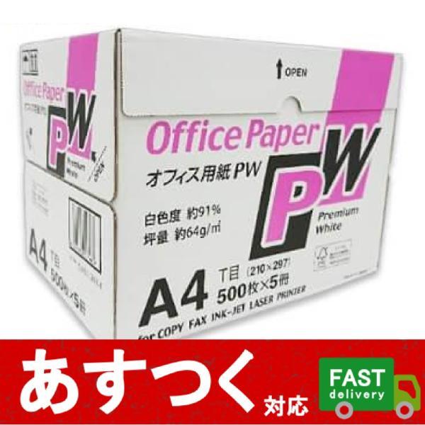 (オフィス用紙 A4 500枚×5冊 Premium White)Office用紙 2500枚 高白色度90% 64g/1m2 サイズ コピー 事務用品 パソコン ペーパー 用紙 紙 コストコ 572120