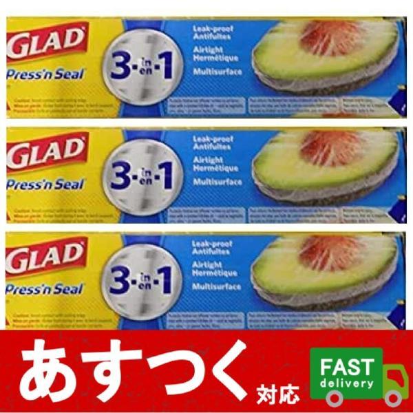 (3個セット グラッド プレスンシール 43.4m×30cm×3本)プレス&シール 多用途シールラップ 食品包装用フィルム GLAD Press'nSeal コストコ 350086
