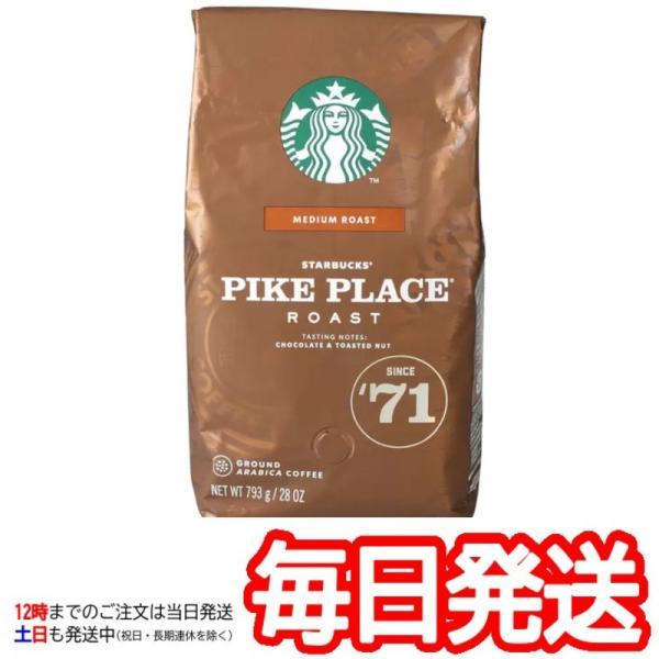 (スターバックス パイクプレイス ロースト 793g)中挽き 粉 レギュラー STARBUCKS PIKE PLACE コーヒー ドリップ スタバ コストコ 12974