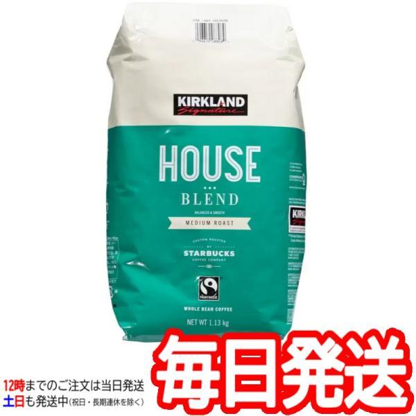 スターバックス(ハウスブレンド1.13kgカークランドコーヒー豆)緑パッケージレギュラーコーヒー豆大容量お買い得業務用1130g