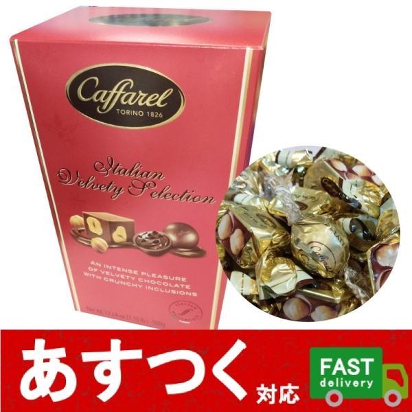 (Caffarel カファレル イタリアンバラエティセレクション 500g)赤箱 2種類 個包装 チョコレート 菓子 ヘーゼルナッツ プレゼント イタリア コストコ 23739