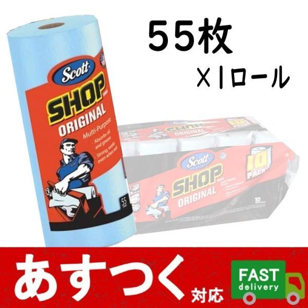 (小分け1個 Scott (スコット) SHOP TOWELS/ショップタオル ブルーロール 55枚×1本)柔軟で丈夫な厚めのペーパーウエス 整備等に コストコ 703510