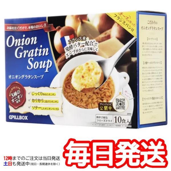 (ピルボックス オニオングラタンスープ 10食)PILLBOX ONION GRATIN SOUP 10P お手軽 簡単 おいしい インスタント スープ コストコ 559266