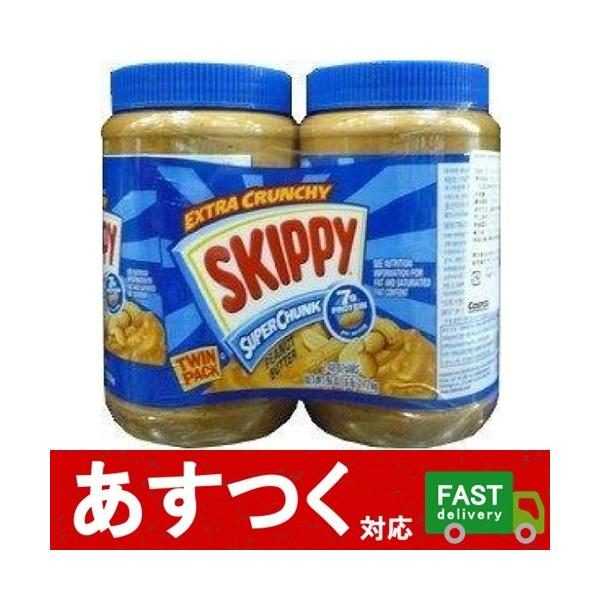 (1.36kg×2個セット スキッピー ピーナッツバターチャンク)SKIPPY 粒入り 自然食品 パン 料理 スプレッド 無添加 カークランド コストコ 924646