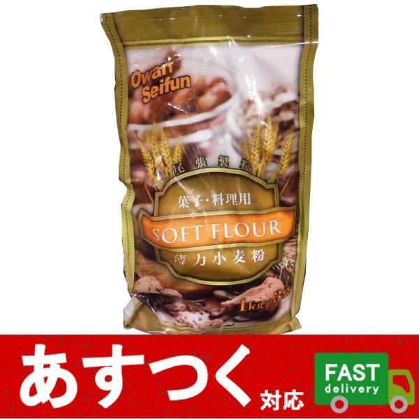 (3kgセット 尾張製粉 薄力小麦粉 1kg×3袋)最高級1等粉を使用 お菓子 料理用 薄力粉 ソフトフラワー Soft Flour コストコ 532194