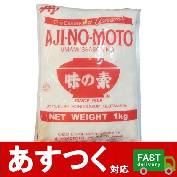 (AJINOMOTO 味の素 1kg)うま味調味料 料理に旨みをプラス たまごかけご飯にも 隠し味 UMAMI SEASONING 化学調味料 コストコ 521478