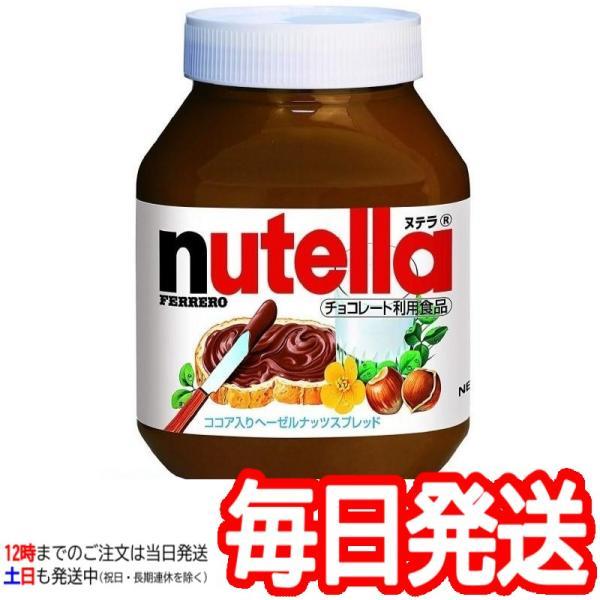 (ヌテラ ヘーゼルナッツ チョコレート スプレッド 1000g)おいしい チョコクリーム 1kg フェレロ nutella FERRERO パン ジャム 食品 コストコ 10381