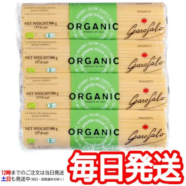 (8袋セット ガロファロ オーガニック スパゲッティ− 1.99mm 500g×8袋)Garofalo pasta 4000g 有機パスタ スパゲッティ コストコ 578089