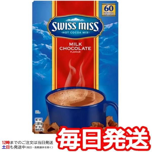 (スイスミス ミルクチョコレートココア 60袋入り)SWISS MISS ホット ココア ミックス 1袋28g 1.68kg おいしい あったか コストコ 479946