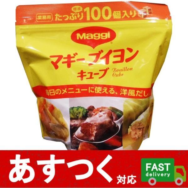 (400g入 マギー ブイヨン キューブ 4g×100個)ネスレ だし汁 スープ シチュー カレー 野菜 肉 骨 魚貝 コストコ 505343