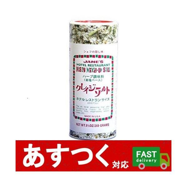 (小分け1個 クレイジーソルト 特大サイズ 269g)岩塩ベースのハーブ調味料 シェフの隠し味 ホテル レストランサイズ JANES コストコ  540556