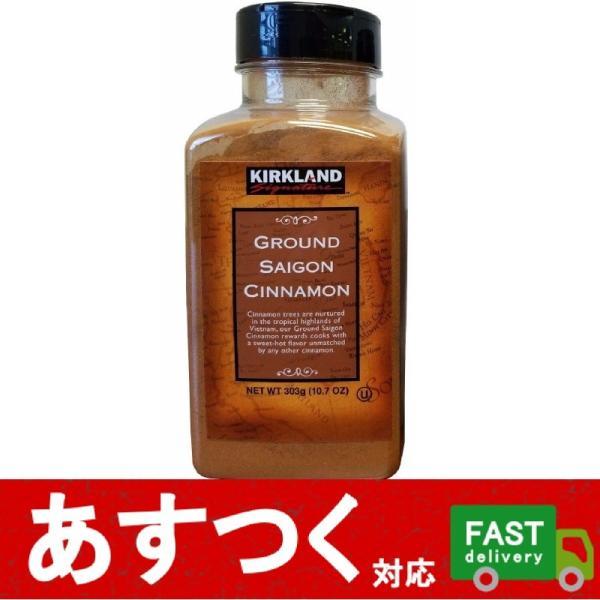 (カークランド サイゴン シナモンパウダー 303g)粉末タイプの最高級シナモン お菓子づくりや紅茶などに コストコ 605961