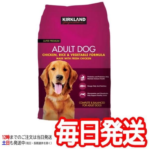 (カークランドドッグフードチキン&ライス&ベジタブル成犬用12kg)ワンちゃんの食事ドライ犬いぬペット食品ADULTDOGコスト