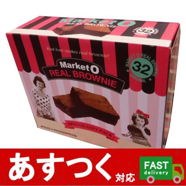 (リアルブラウニー オリオンジャコー マーケットオー 32個入)スペシャルギフトパック 8個×4箱 おいしいチョコレートケーキ コストコ 557600