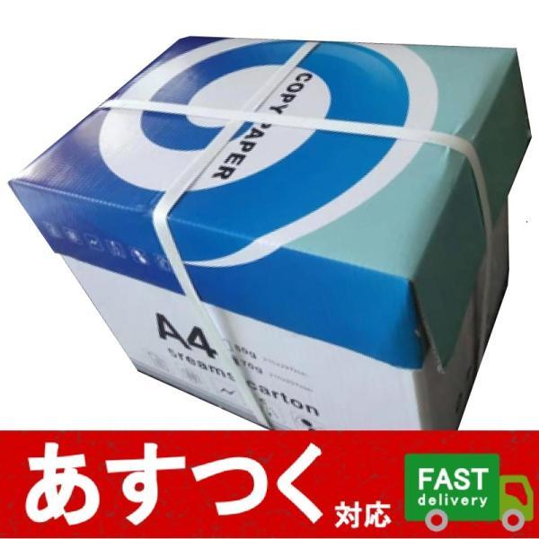 数量限定 完全売り切り特価中 コピー用紙 A4 ホワイト コピー用紙 高白色 2500枚(500×5) 他商品と同梱不可