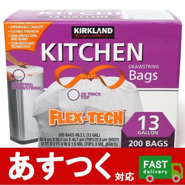 (カークランド ひも付きポリ袋 200枚)ゴミ袋 ひもつき ゴミ箱 ビニール 袋 キッチンバッグ KIRKLAND KITCHEN BAGS DRAWSTRING コストコ 1089787