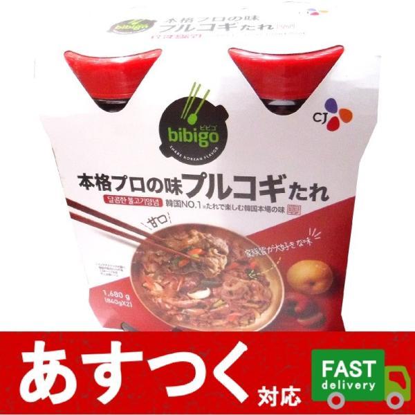 (2本セット CJ 本格プロの味 プルコギ たれ 甘口 840g×2個)プルコギヤンニョム プルコギ韓国風 焼肉のタレ 本格 プロの味 韓国 コストコ 516573