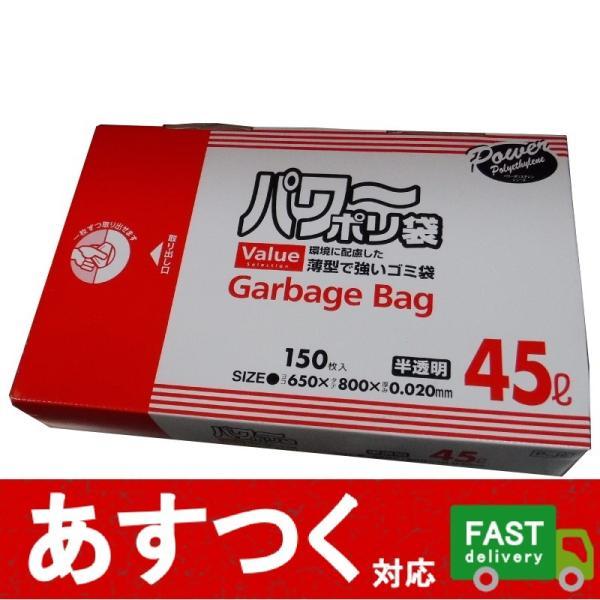 (パワーポリ袋 半透明 45L×150枚)環境に配慮した薄型で強いゴミ袋 1枚づつ取り出しやすいデザイン 650×800×0.02mm コストコ 543641
