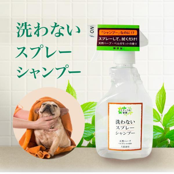 洗わないスプレーシャンプー 犬猫兼用 ナチュラル重曹 【ベルガモットの香り・ドライシャンプー】
