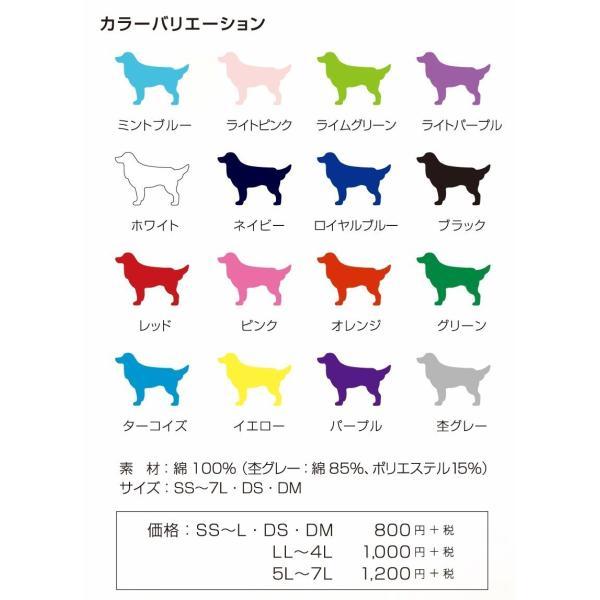 hotdogプレーン(無地)Tシャツ 5L 6L 7L サイズ 【犬用 ワンちゃんの大人気の無地Tシャツ 大型犬 大きいサイズ】|itempetshop|02
