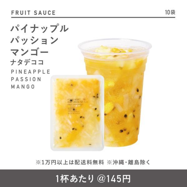 混載 フルーツソース130g×10袋パイナップル&パッション&マンゴー最低購入数2(20パック)
