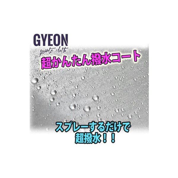 GYEONジーオン 撥水コート WetCoat 500ml (Q2M-WC50)|itempost|04