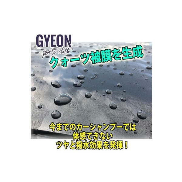 GYEONジーオン カーシャンプー Bathe+ 400ml (Q2M-BAP40)|itempost|04