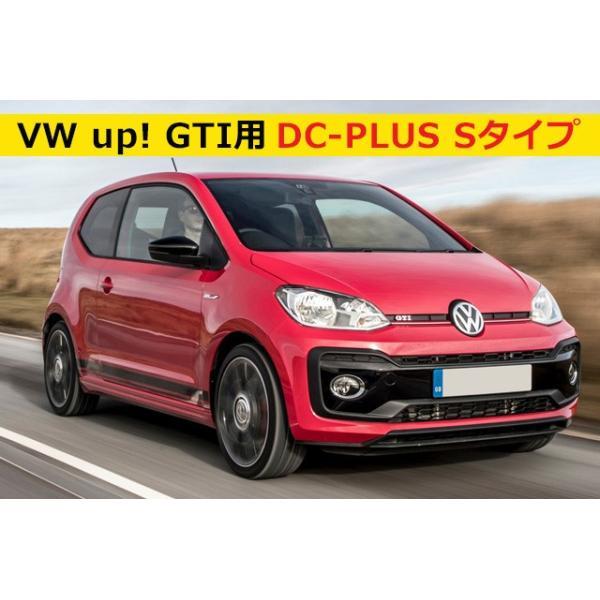 VW up! GTI チャンバーシステム(RWR製) -受注生産品 itempost