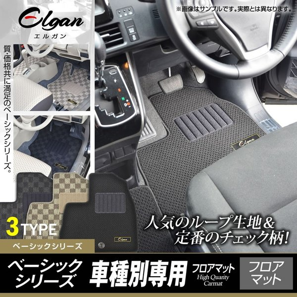 トヨタ マークIIブリット専用フロアマット 年式:平成14年1月〜平成19年5月  型式:JZX,GX115W 4WD,オルガ