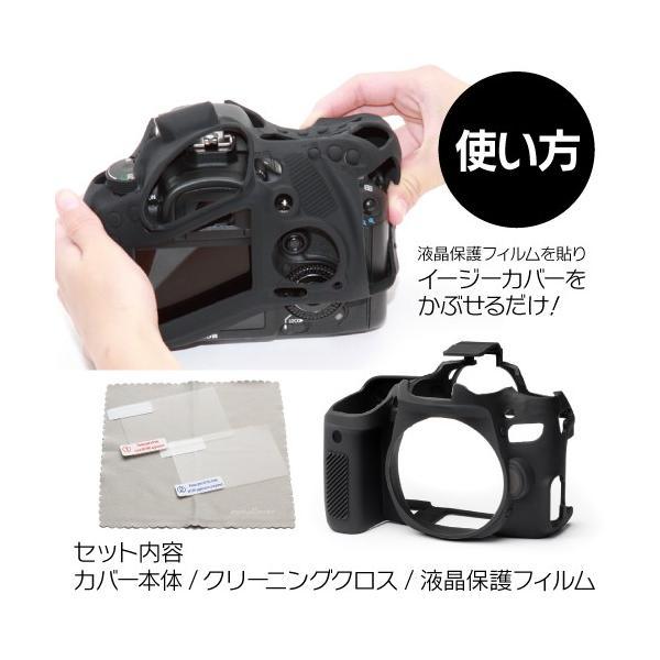 イージーカバー Canon EOS 9000D 用 レッド|itempost|06