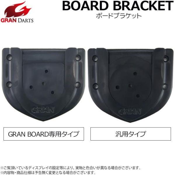 【GRAN】 BOARD BRACKET [GRAN BOARD専用]|itempost