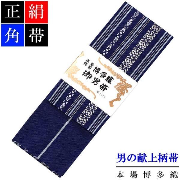 角帯メンズ本場筑前博多織物絹100%献上柄紺色|itempost