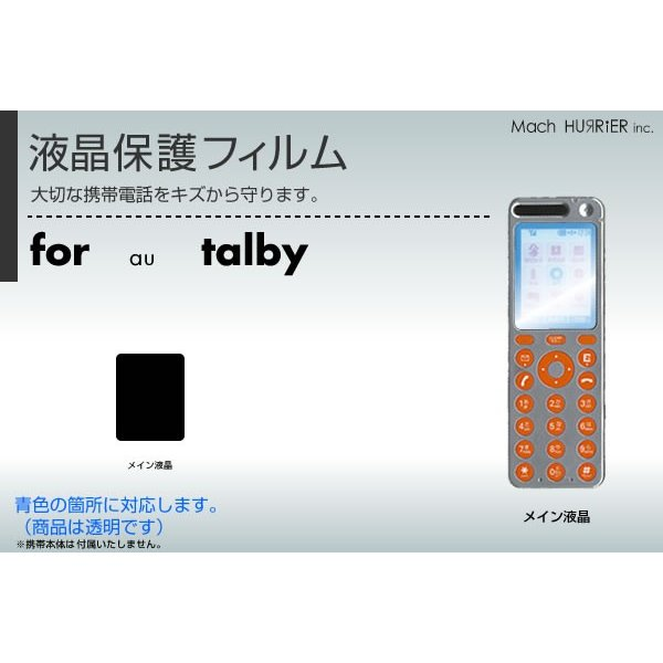 talby液晶保護フィルム 3台分セット