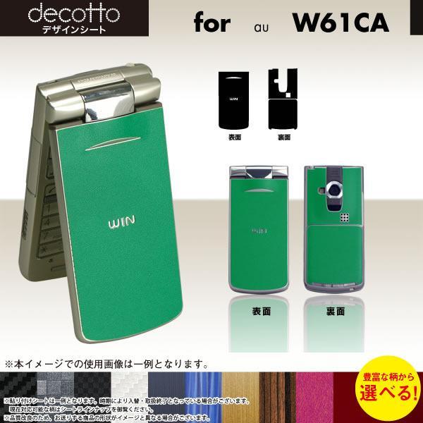au W61CA 専用 デコ デザインシート decotto 外面(表裏)セット 【 レザー・カーボン他 柄が選べます】