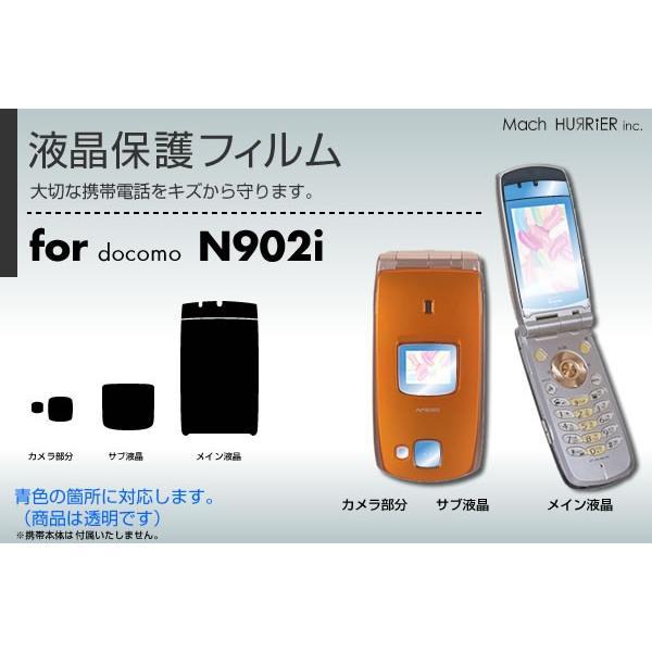 N902i液晶保護フィルム 3台分セット