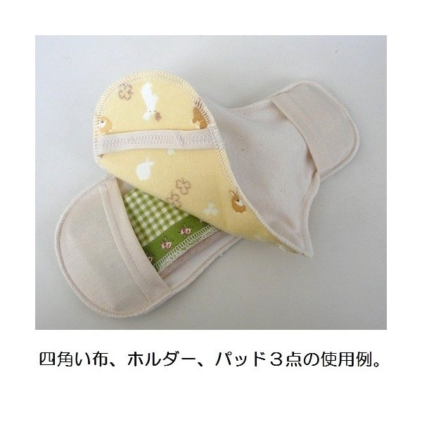 オーガニック/無漂白コットン 布ナプキン アウトレット ビギナーズセット|itempost|04